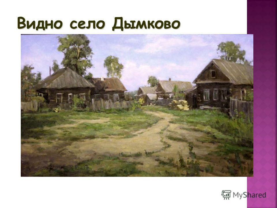 Видно село Дымково