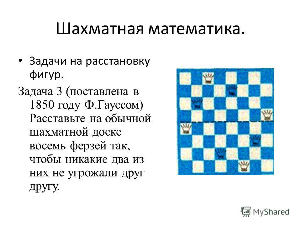 Шахматная математика. Задачи на расстановку фигур. Задача 3 (поставлена в 1850 году Ф.Гауссом) Расставьте на обычной шахматной доске восемь феpзей так, чтобы никакие два из них не угрожали друг другу.