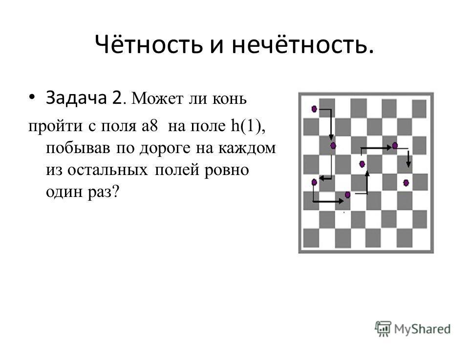 Чётность и нечётность. Задача 2. Может ли конь пройти с поля a8 на поле h(1), побывав по дороге на каждом из остальных полей ровно один раз?