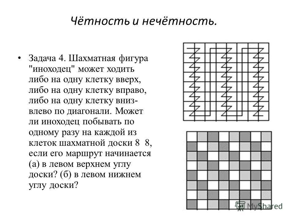 Чётность и нечётность. Задача 4. Шахматная фигура