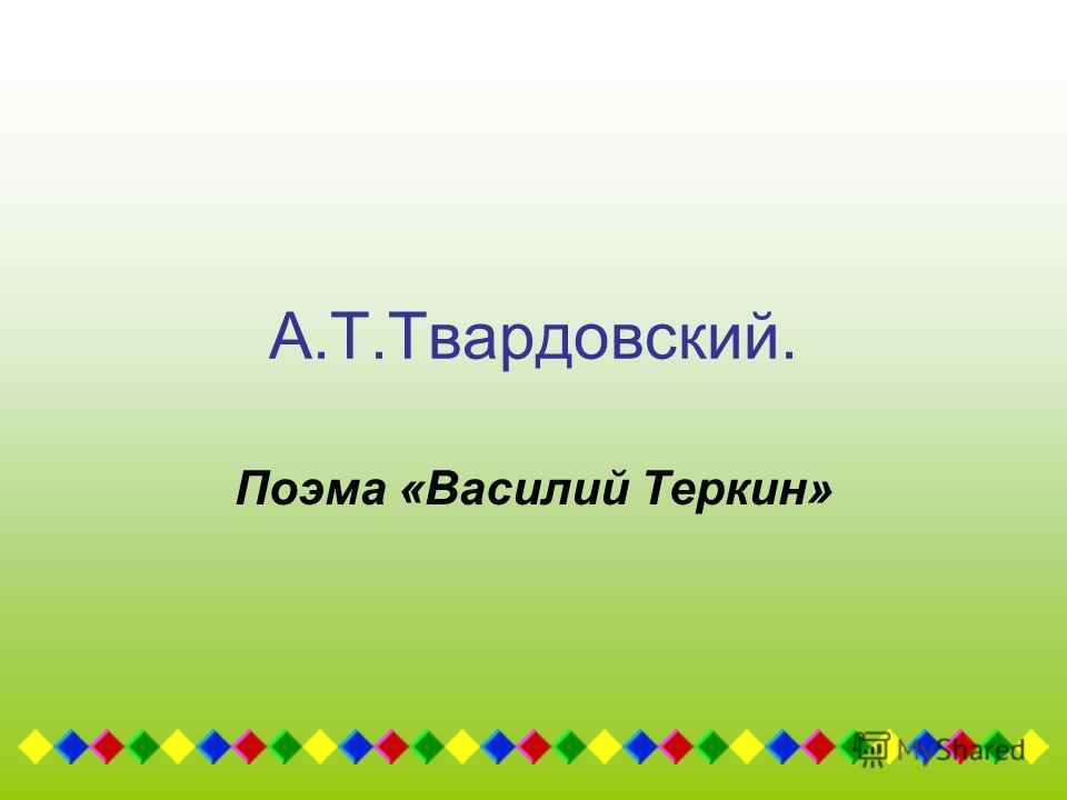 А.Т.Твардовский. Поэма «Василий Теркин»
