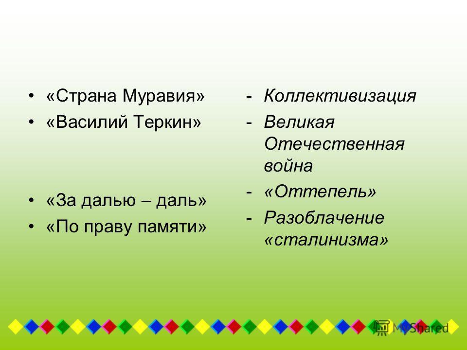 «Страна Муравия» «Василий Теркин» «За далью – даль» «По праву памяти» -Коллективизация -Великая Отечественная война -«Оттепель» -Разоблачение «сталинизма»