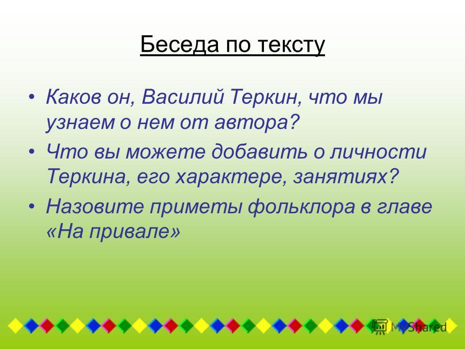 Беседа по тексту Каков он, Василий Теркин, что мы узнаем о нем от автора? Что вы можете добавить о личности Теркина, его характере, занятиях? Назовите приметы фольклора в главе «На привале»