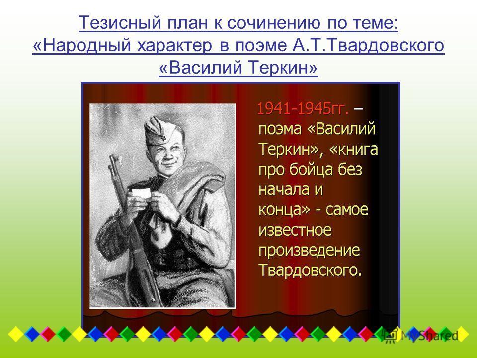Тезисный план к сочинению по теме: «Народный характер в поэме А.Т.Твардовского «Василий Теркин»
