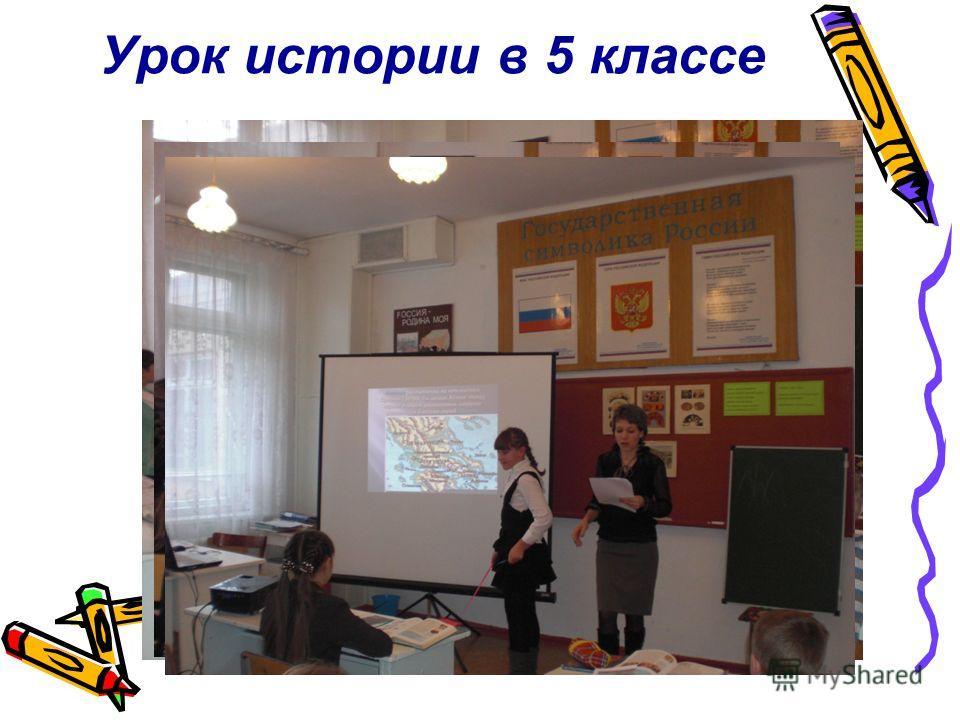 Урок истории в 5 классе