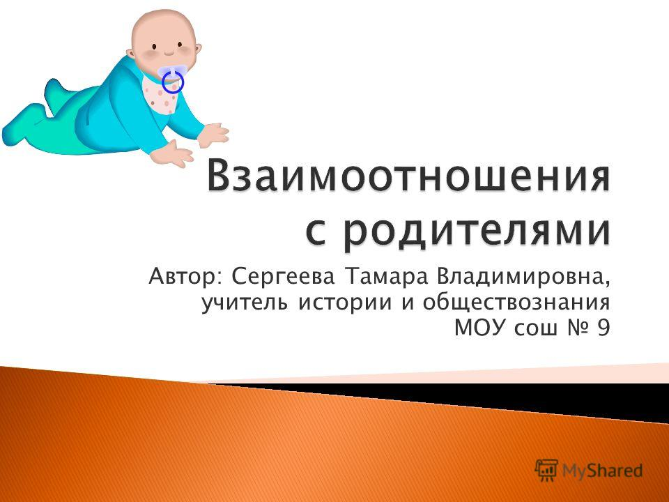 Автор: Сергеева Тамара Владимировна, учитель истории и обществознания МОУ сош 9