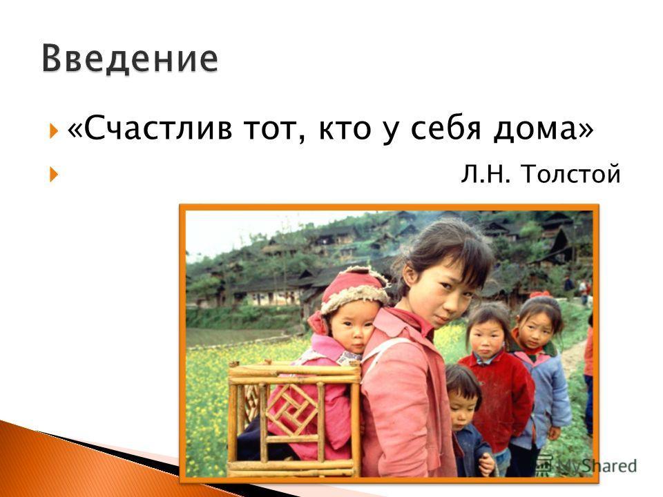 «Счастлив тот, кто у себя дома» Л.Н. Толстой