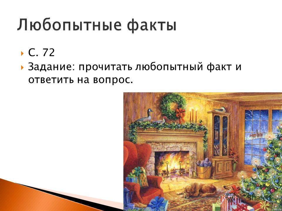 С. 72 Задание: прочитать любопытный факт и ответить на вопрос.