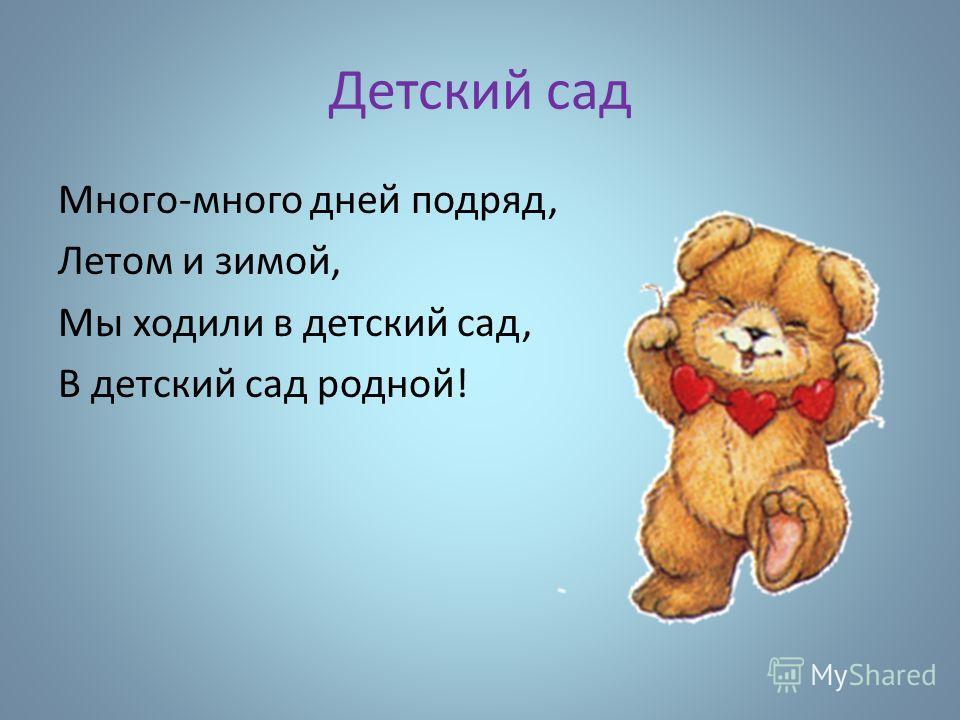 Детский сад Много-много дней подряд, Летом и зимой, Мы ходили в детский сад, В детский сад родной!