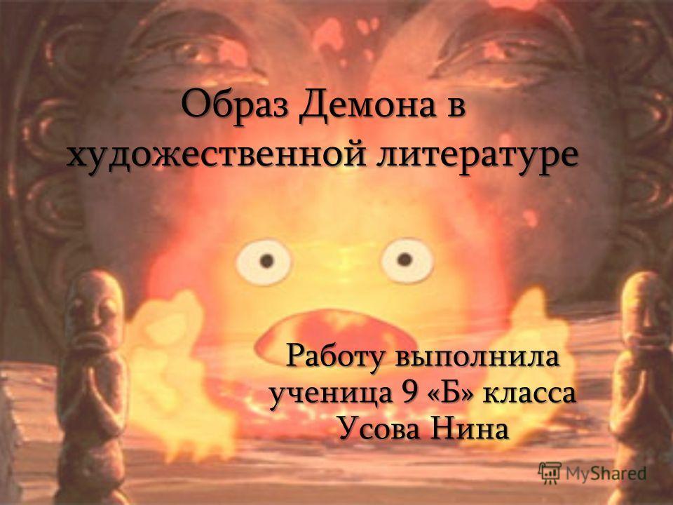 Образ Демона в художественной литературе Работу выполнила ученица 9 «Б» класса Усова Нина