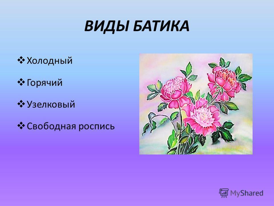 ВИДЫ БАТИКА Холодный Горячий Узелковый Свободная роспись