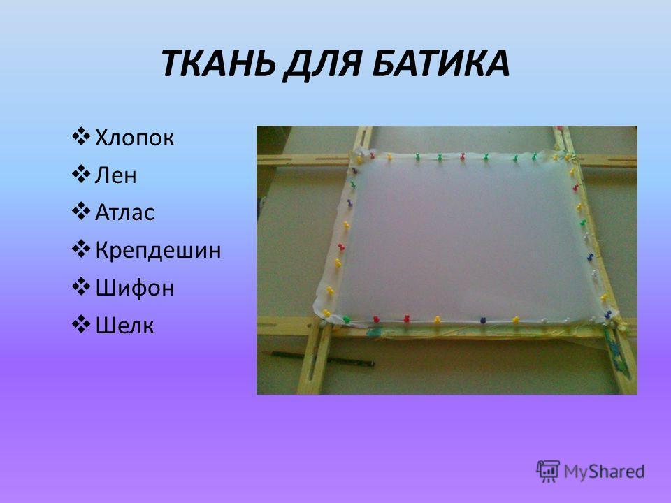 ТКАНЬ ДЛЯ БАТИКА Хлопок Лен Атлас Крепдешин Шифон Шелк