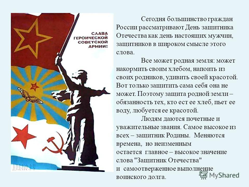 С тех пор ежегодно 23 февраля отмечался как День Красной Армии. С 1946 года он стал называться День Советской Армии и Военно-Морского флота. 10 февраля 1995 года Государственная Дума России приняла федеральный закон