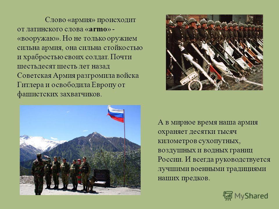 Сегодня большинство граждан России рассматривают День защитника Отечества как день настоящих мужчин, защитников в широком смысле этого слова. Все может родная земля: может накормить своим хлебом, напоить из своих родников, удивить своей красотой. Вот