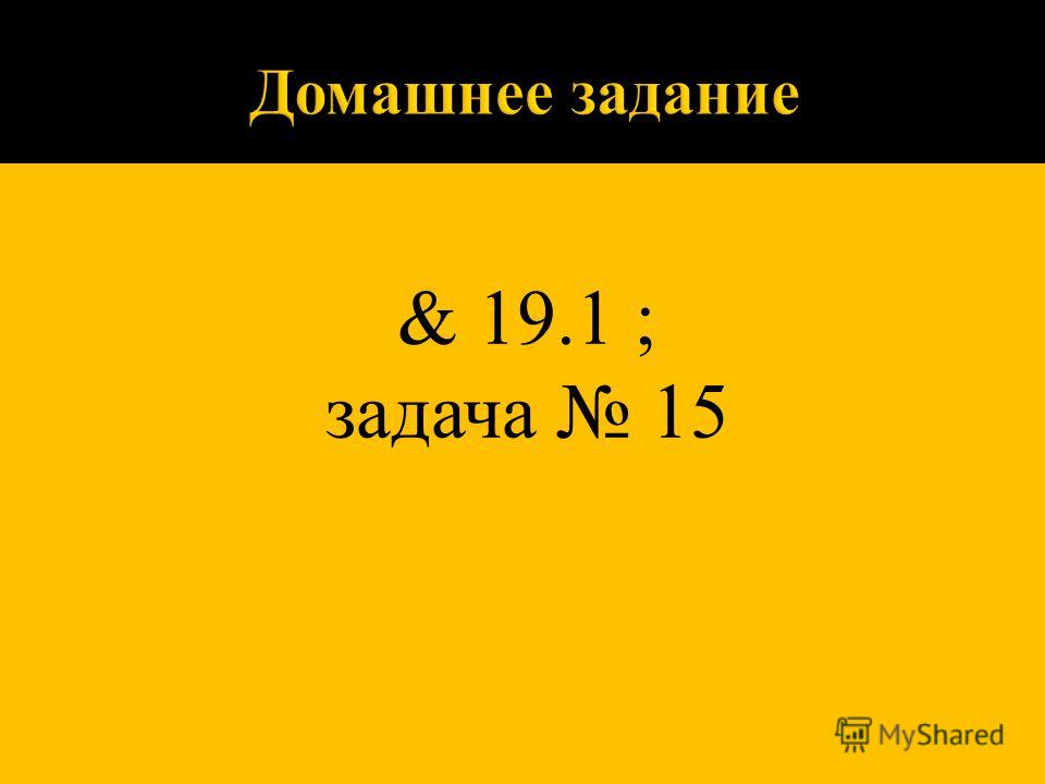 & 19.1 ; задача 15