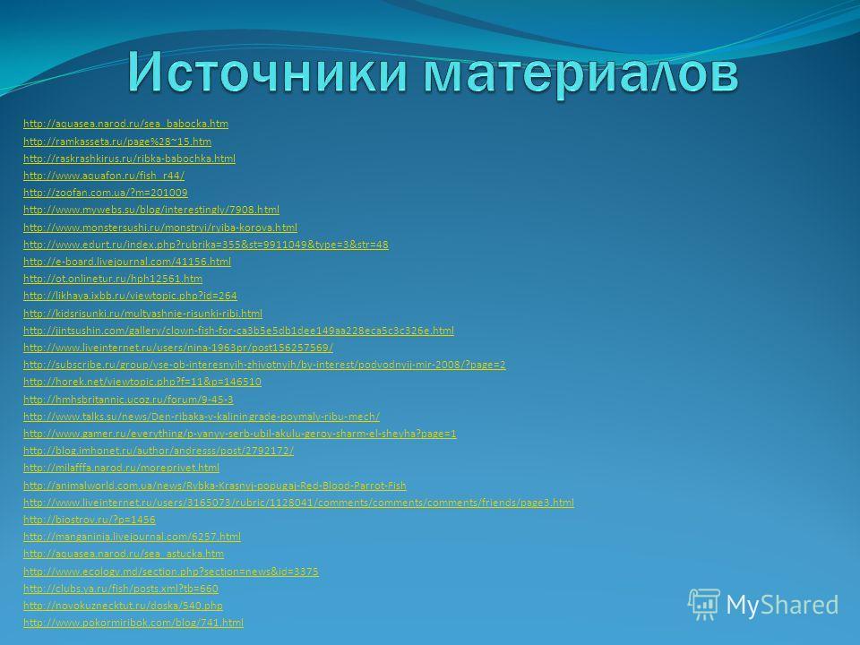 http://aquasea.narod.ru/sea_babocka.htm http://ramkasseta.ru/page%28~15.htm http://raskrashkirus.ru/ribka-babochka.html http://www.aquafon.ru/fish_r44/ http://zoofan.com.ua/?m=201009 http://www.mywebs.su/blog/interestingly/7908.html http://www.monste