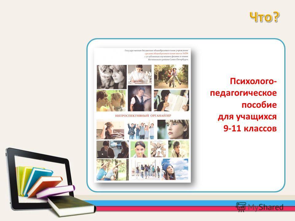 Психолого- педагогическое пособие для учащихся 9-11 классов