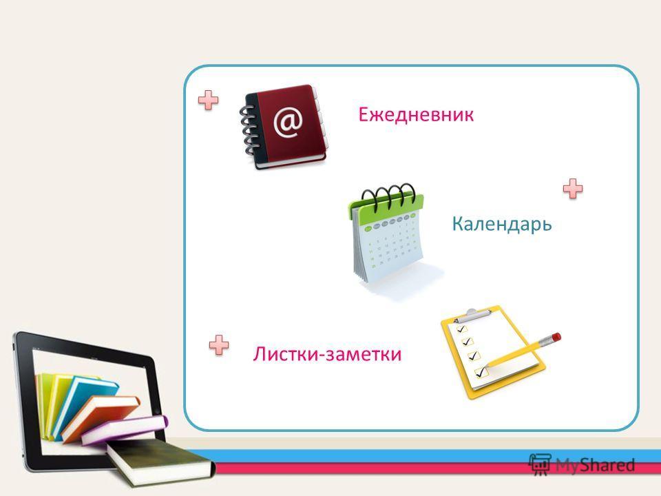Ежедневник Календарь Листки-заметки