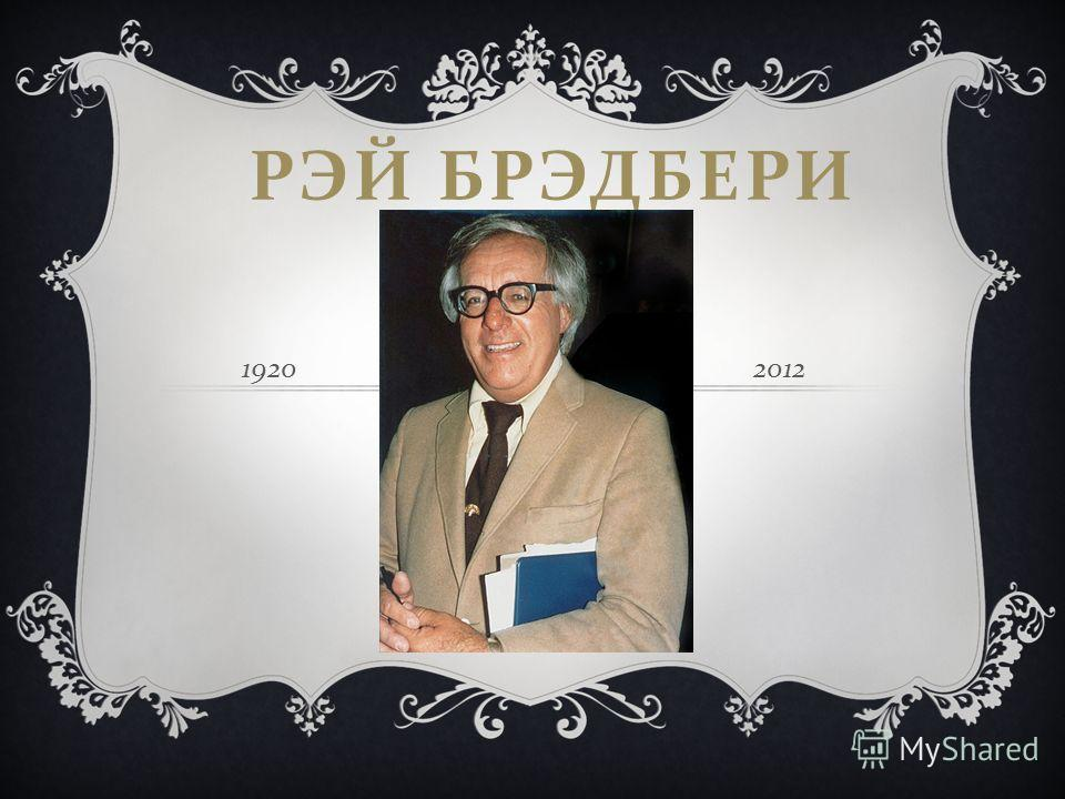 РЭЙ БРЭДБЕРИ 1920 2012