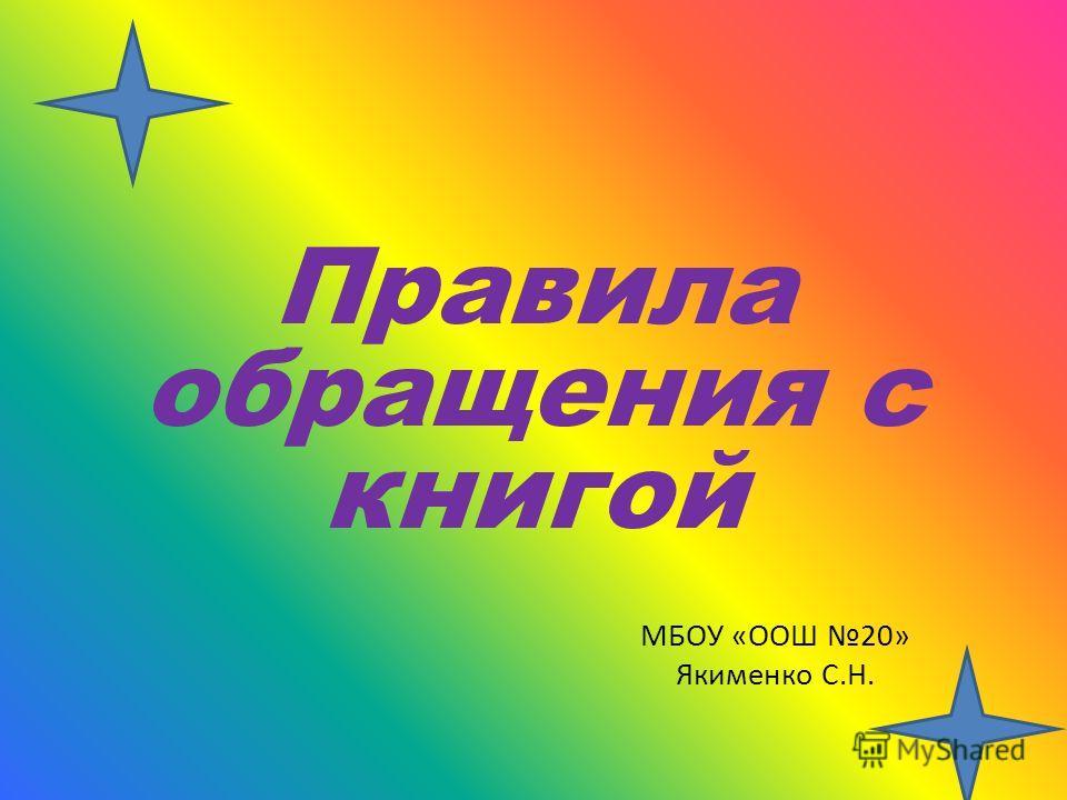 Правила обращения с книгой МБОУ «ООШ 20» Якименко С.Н.