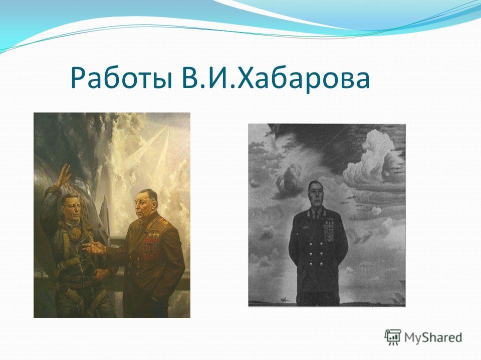 Работы В.И.Хабарова А.И.Покрышкин. Автор Хабаров В.И. Портрет трижды героя Советского Союза