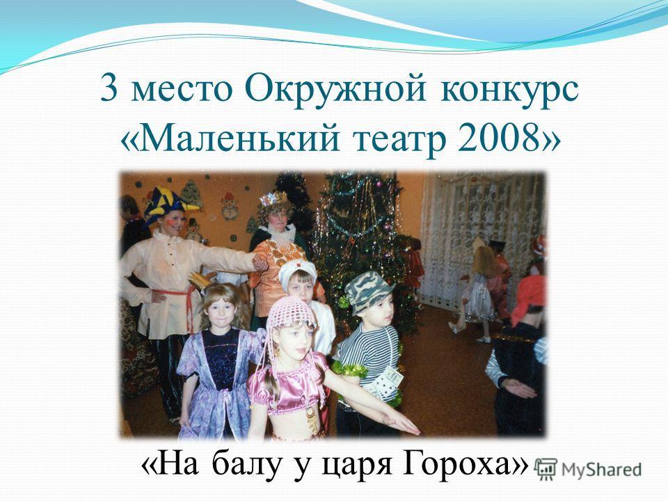 2006 г. 1 место Окружной конкурс «Театральная весна» Сказка «Репка на новый лад»