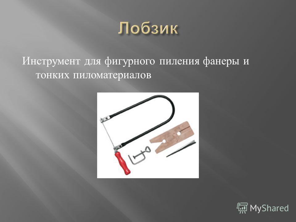 Инструмент д ля ф игурного п иления ф анеры и тонких п иломатериалов