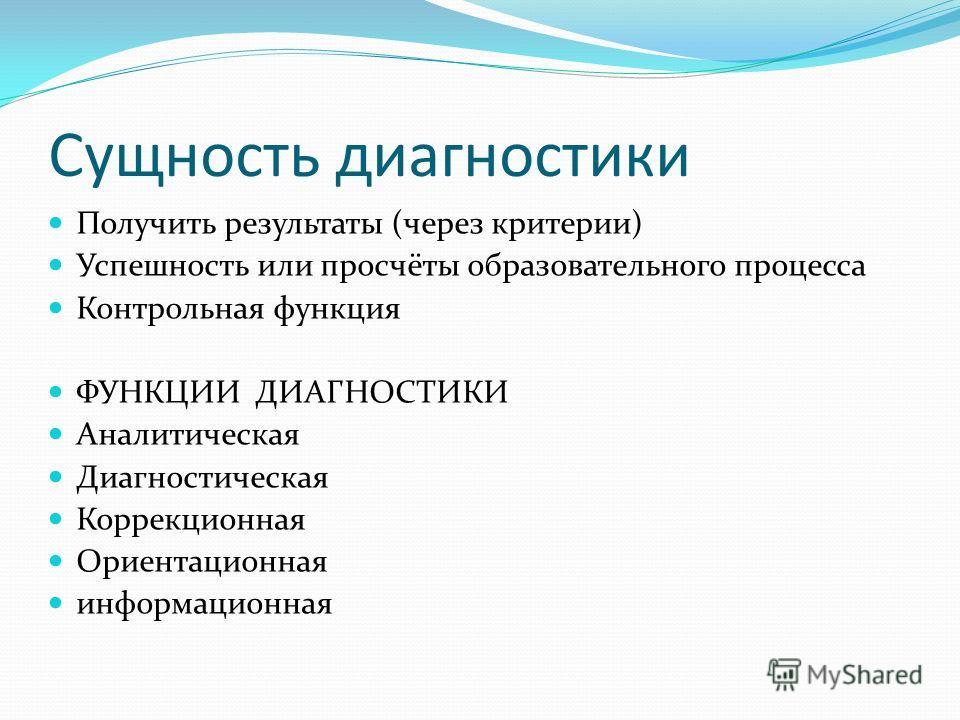 Презентация на тему Методика педагогической диагностики в  4 Сущность диагностики