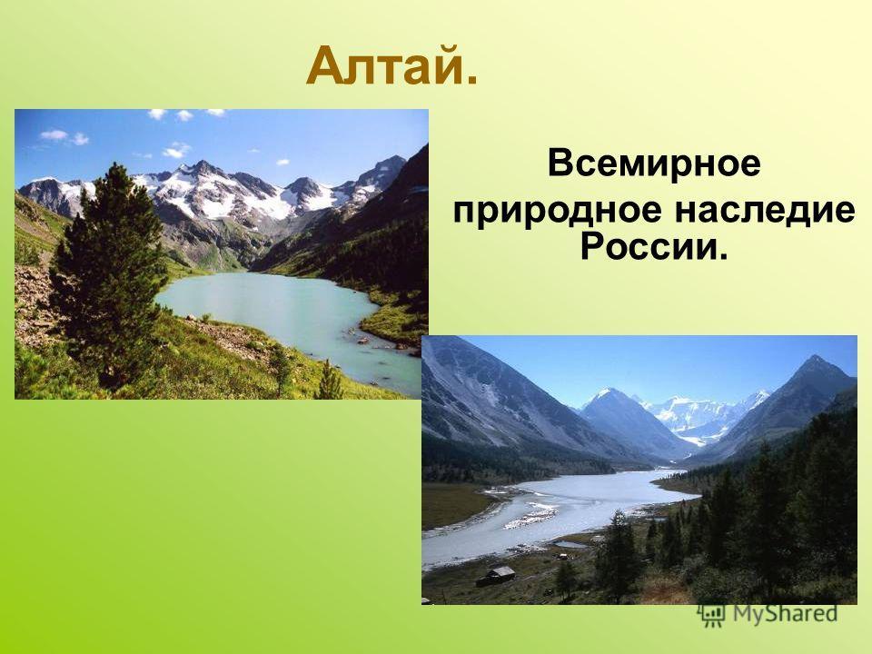 Алтай. Всемирное природное наследие России.