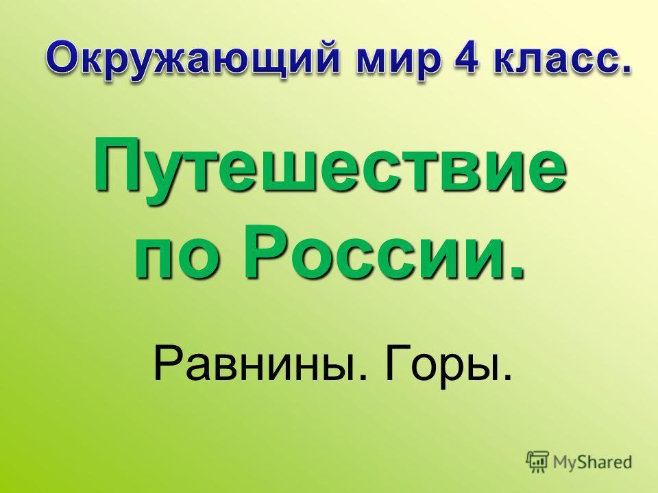 Путешествие по России. Равнины. Горы.