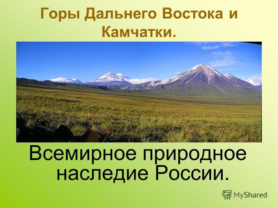 Горы Дальнего Востока и Камчатки. Всемирное природное наследие России.