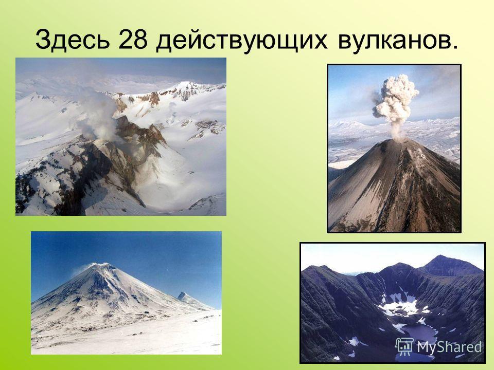 Здесь 28 действующих вулканов.