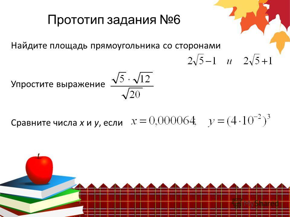 Прототип задания 6 Найдите площадь прямоугольника со сторонами Упростите выражение Сравните числа x и y, если