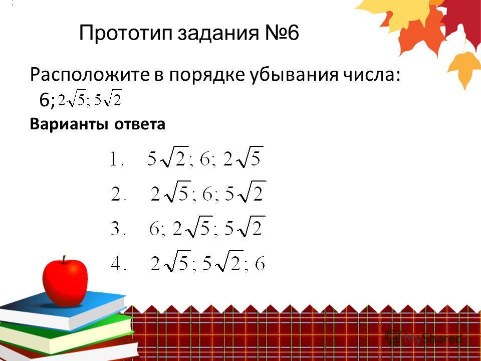 Прототип задания 6 Расположите в порядке убывания числа: 6; Варианты ответа ;