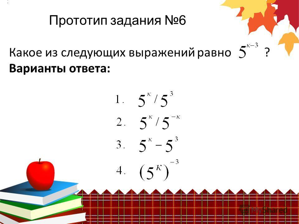 Прототип задания 6 Какое из следующих выражений равно ? Варианты ответа: ;