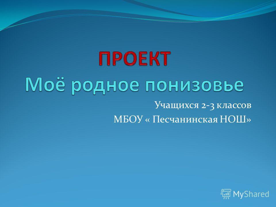 Учащихся 2-3 классов МБОУ « Песчанинская НОШ»