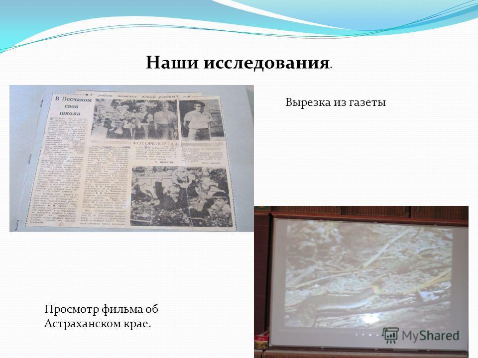 Наши исследования. Просмотр фильма об Астраханском крае. Вырезка из газеты