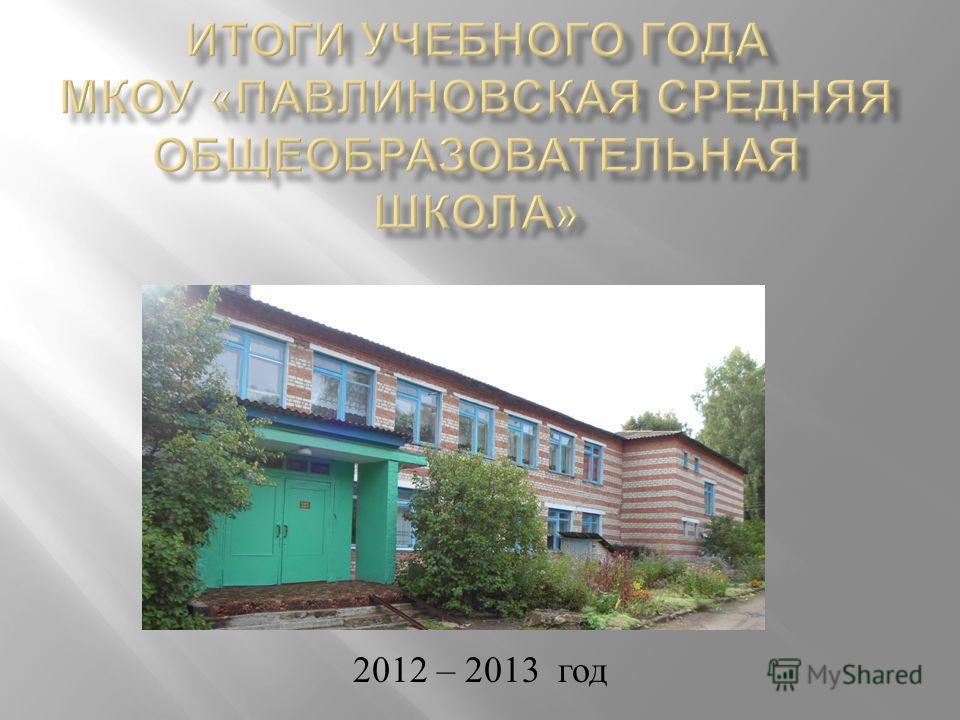 2012 – 2013 год