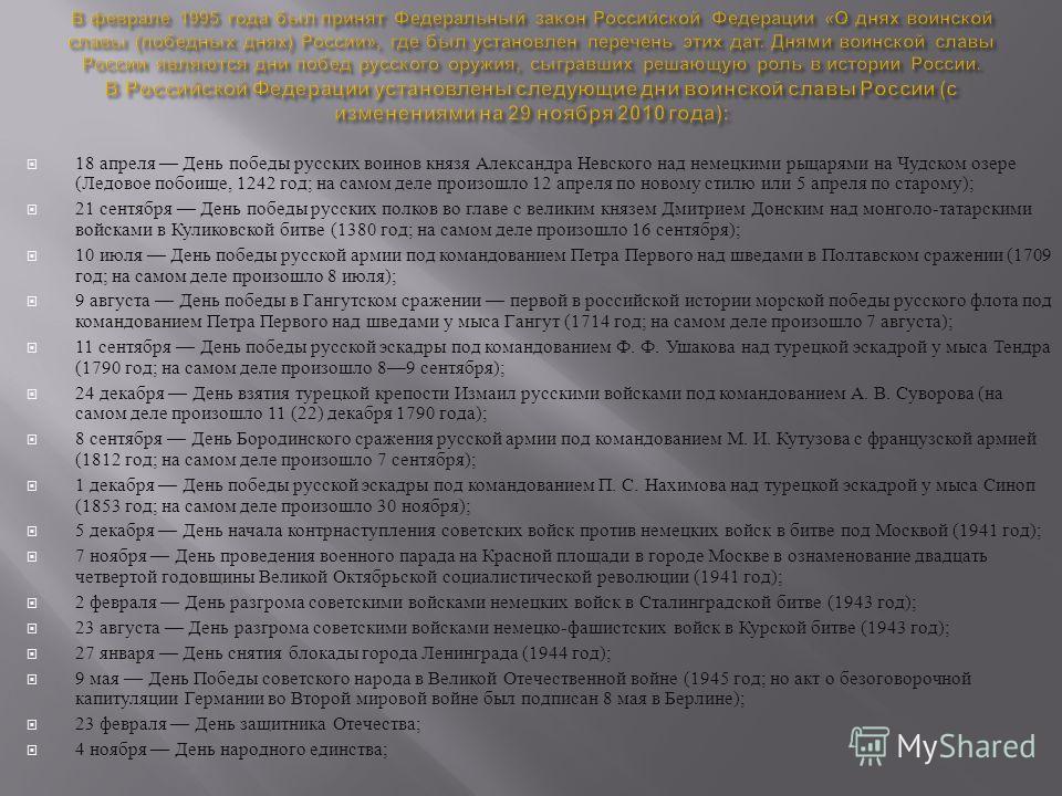 18 апреля День победы русских воинов князя Александра Невского над немецкими рыцарями на Чудском озере ( Ледовое побоище, 1242 год ; на самом деле произошло 12 апреля по новому стилю или 5 апреля по старому ); 21 сентября День победы русских полков в