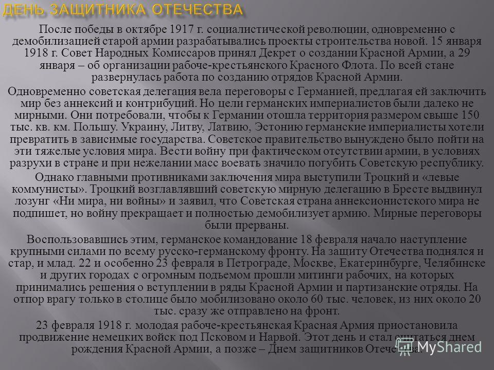 После победы в октябре 1917 г. социалистической революции, одновременно с демобилизацией старой армии разрабатывались проекты строительства новой. 15 января 1918 г. Совет Народных Комиссаров принял Декрет о создании Красной Армии, а 29 января – об ор
