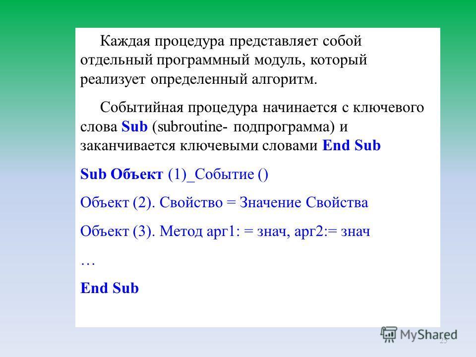 25 Каждая процедура представляет собой отдельный программный модуль, который реализует определенный алгоритм. Событийная процедура начинается с ключевого слова Sub (subroutine- подпрограмма) и заканчивается ключевыми словами End Sub Sub Объект (1)_Со