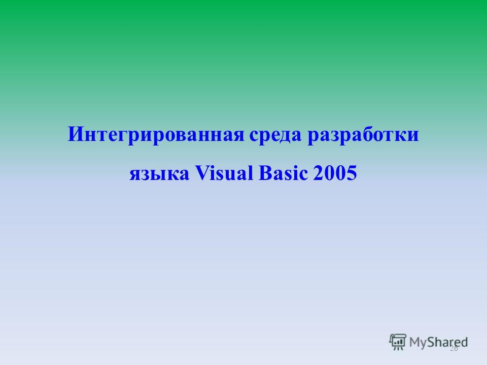 26 Интегрированная среда разработки языка Visual Basic 2005