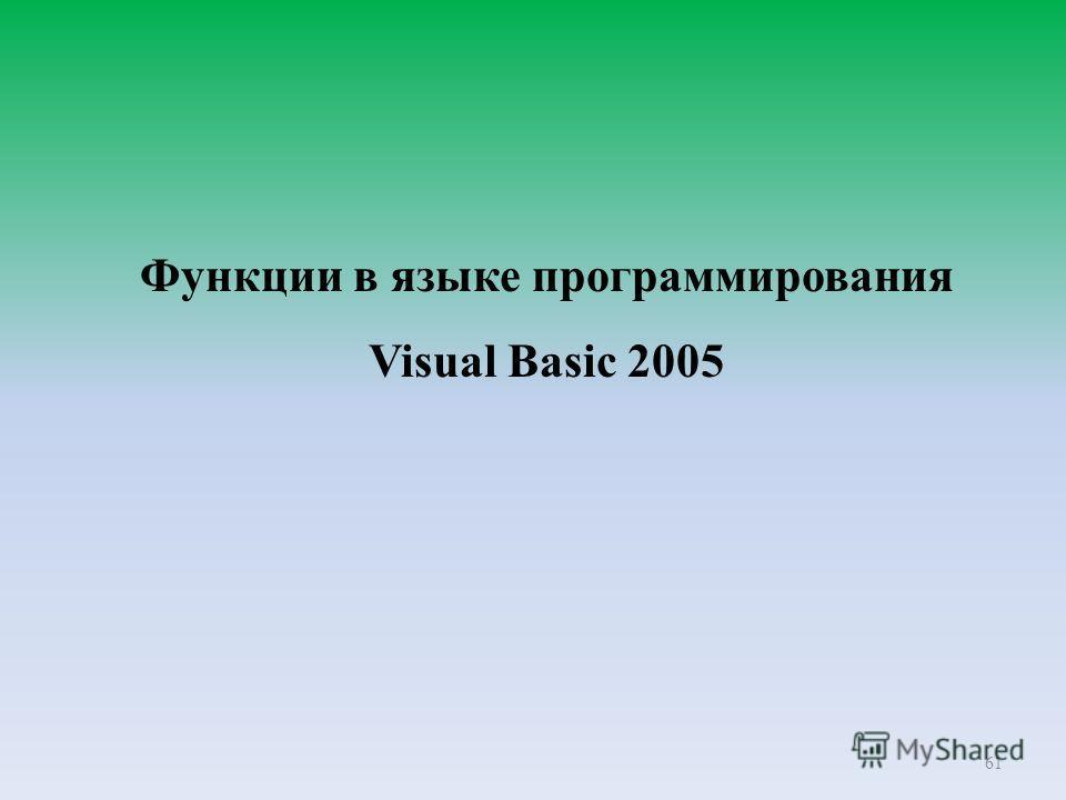 61 Функции в языке программирования Visual Basic 2005