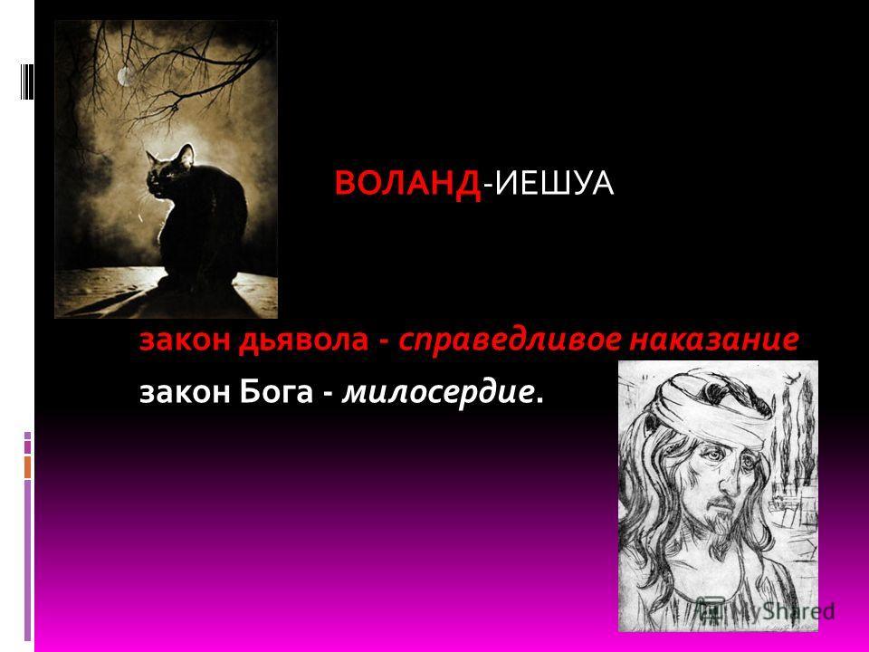 ВОЛАНД-ИЕШУА закон дьявола - справедливое наказание закон Бога - милосердие.