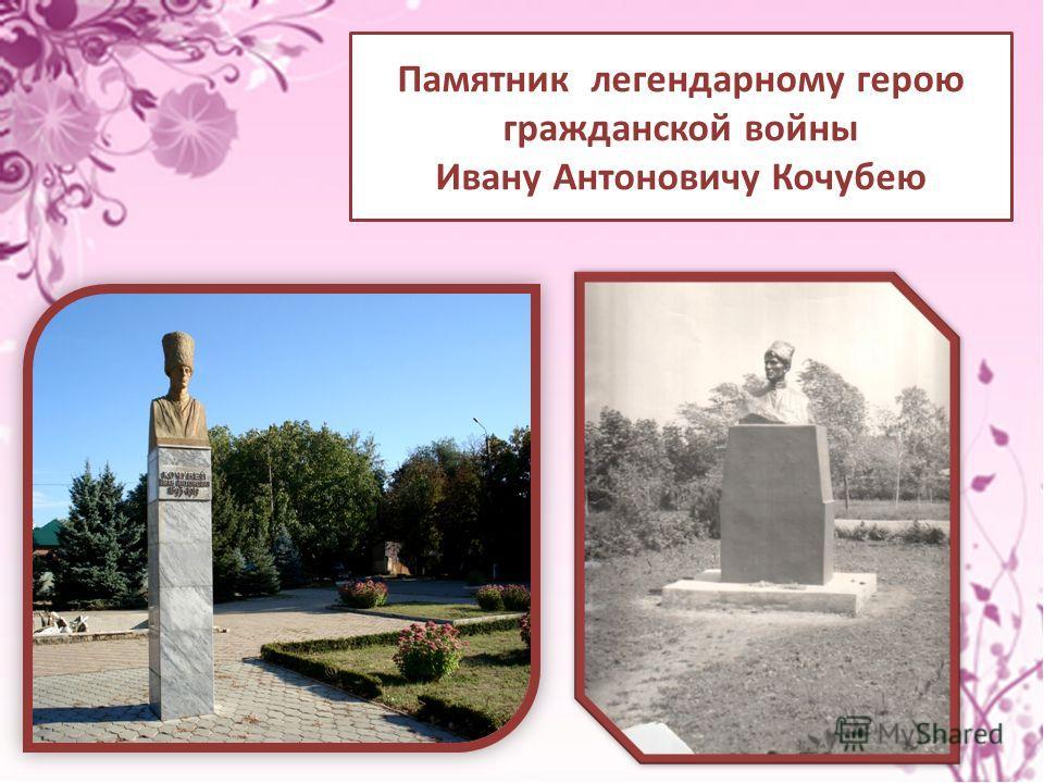 Памятник легендарному герою гражданской войны Ивану Антоновичу Кочубею