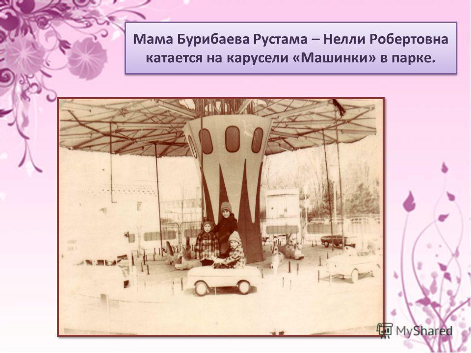Мама Бурибаева Рустама – Нелли Робертовна катается на карусели «Машинки» в парке.