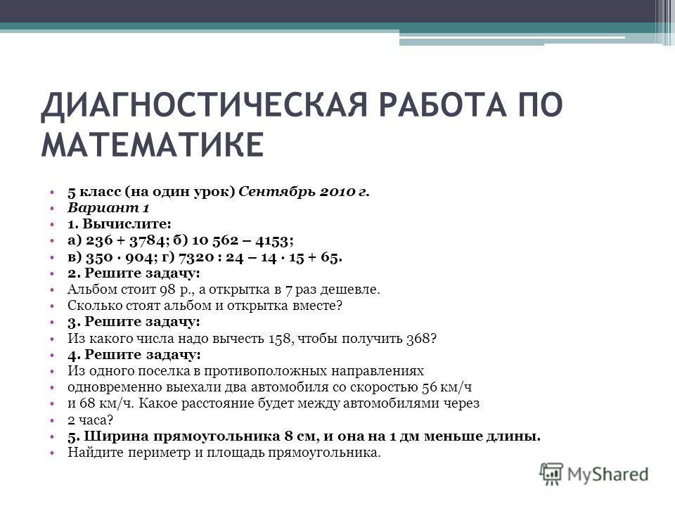 ПО МАТЕМАТИКЕ 5 класс (на