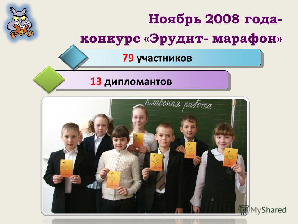 Ноябрь 2008 года- конкурс «Эрудит- марафон» 13 дипломантов 79 участников