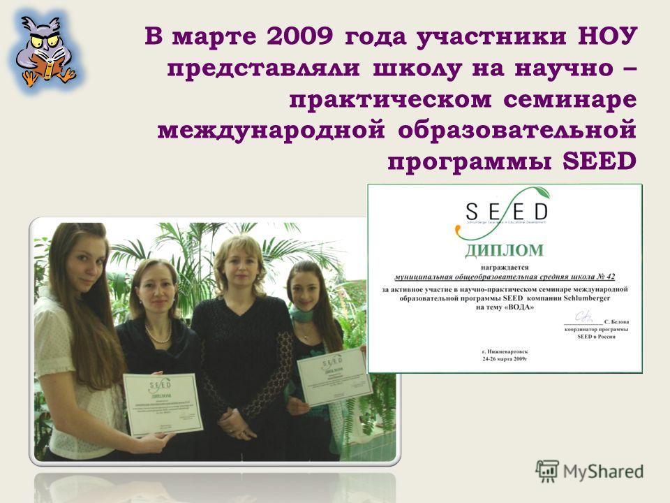 В марте 2009 года участники НОУ представляли школу на научно – практическом семинаре международной образовательной программы SEED