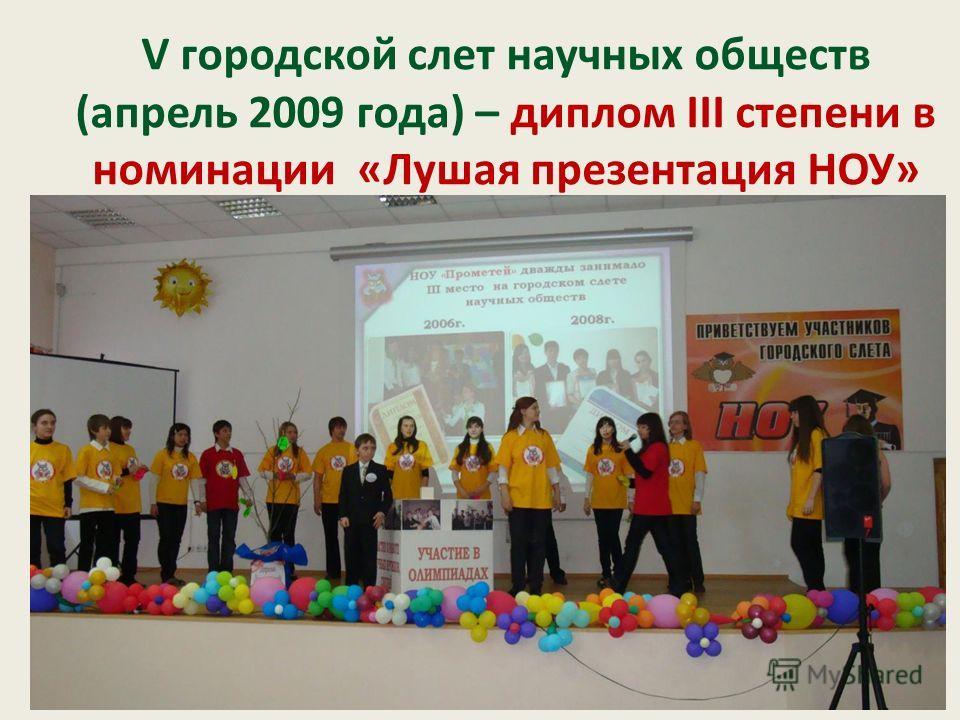 V городской слет научных обществ (апрель 2009 года) – диплом III степени в номинации «Лушая презентация НОУ»